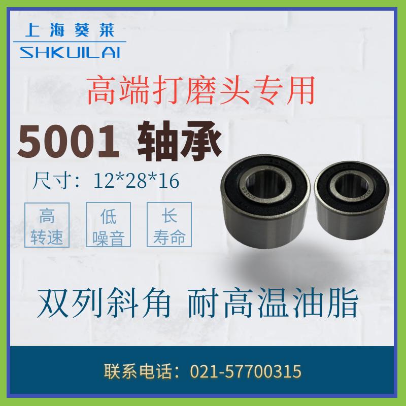 5001轴承