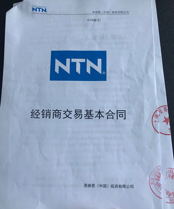 NTN经销商合约