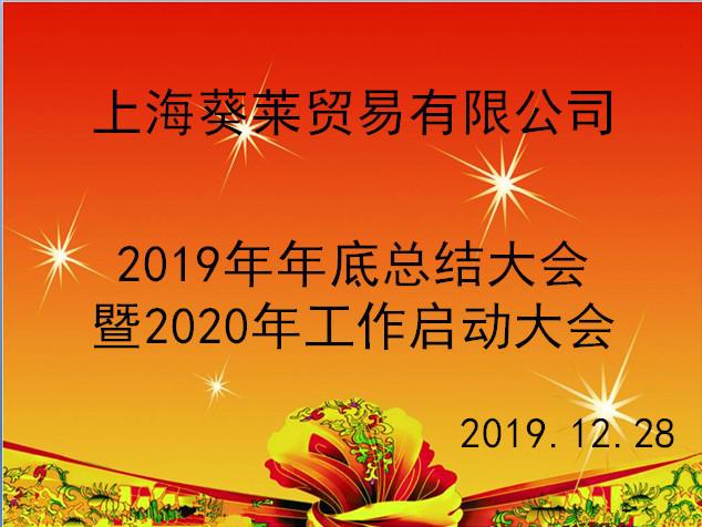 TPI轴承上海葵莱年会
