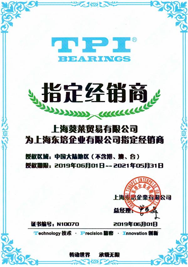 TPI代理证书