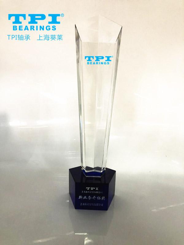 TPI轴承上海葵莱新业务开拓奖