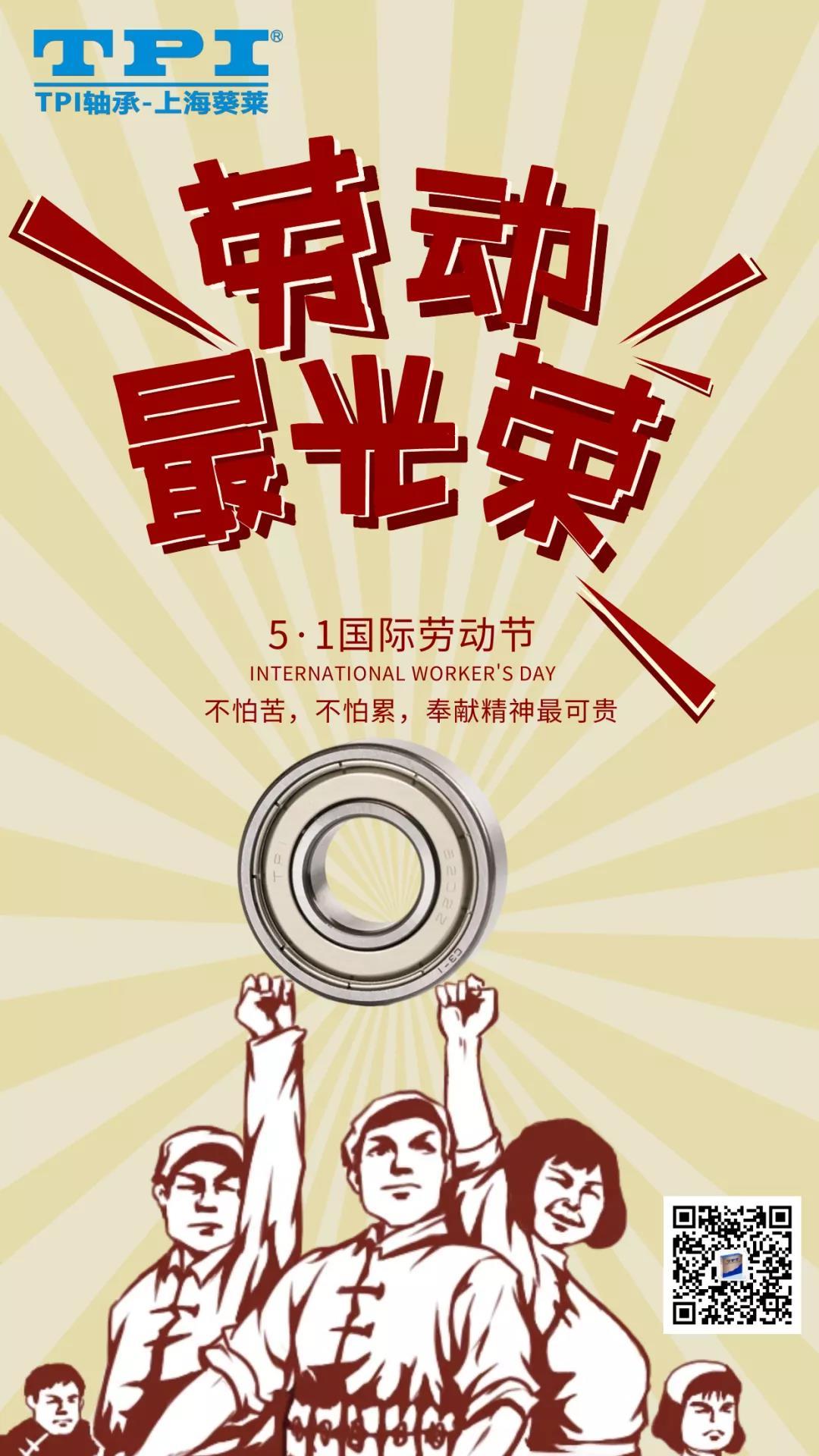 上海葵莱祝各位劳动节快乐!
